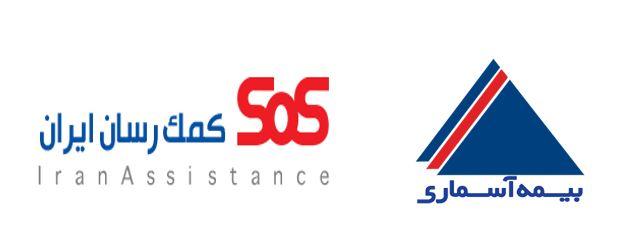 بیمه آسماری SOS
