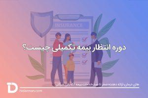 دوره انتظار بیمه تکمیلی چیست؟