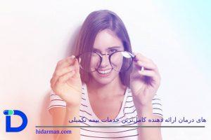 پوشش عینک و لنز در بیمه درمان تکمیلی
