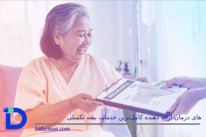 مدارک لازم برای دریافت خسارت از بیمه تکمیلی