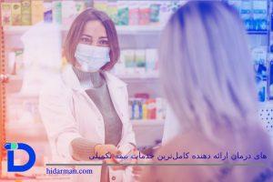 بیمه تکمیلی ویزیت و دارو