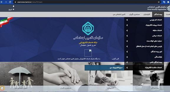 پرینت نسخه الکترونیکی تامین اجتماعی