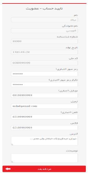 نام نویسی در سایت بیمه sos